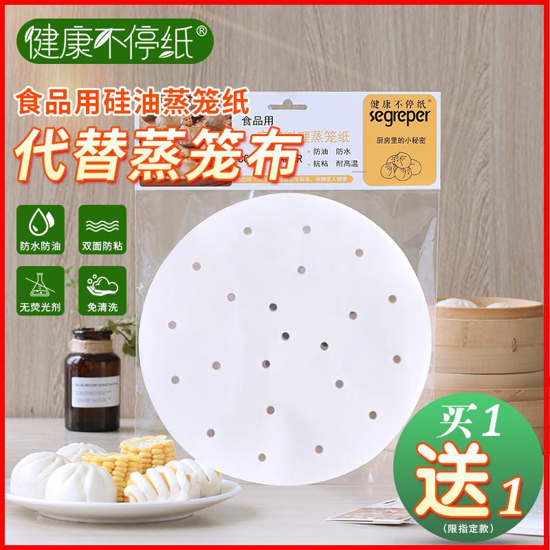 蒸笼纸家用一次性蒸包纸垫包子纸耐高温蒸纸蒸馒头纸不粘蒸笼布