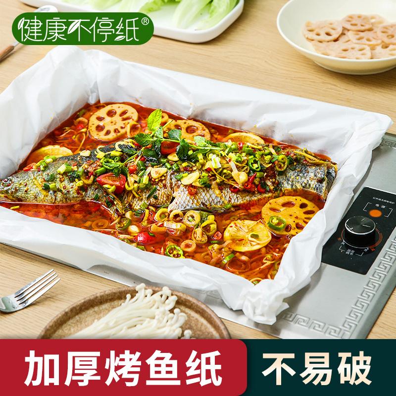 纸包鱼专用纸上烤鱼烤纸加厚吸油
