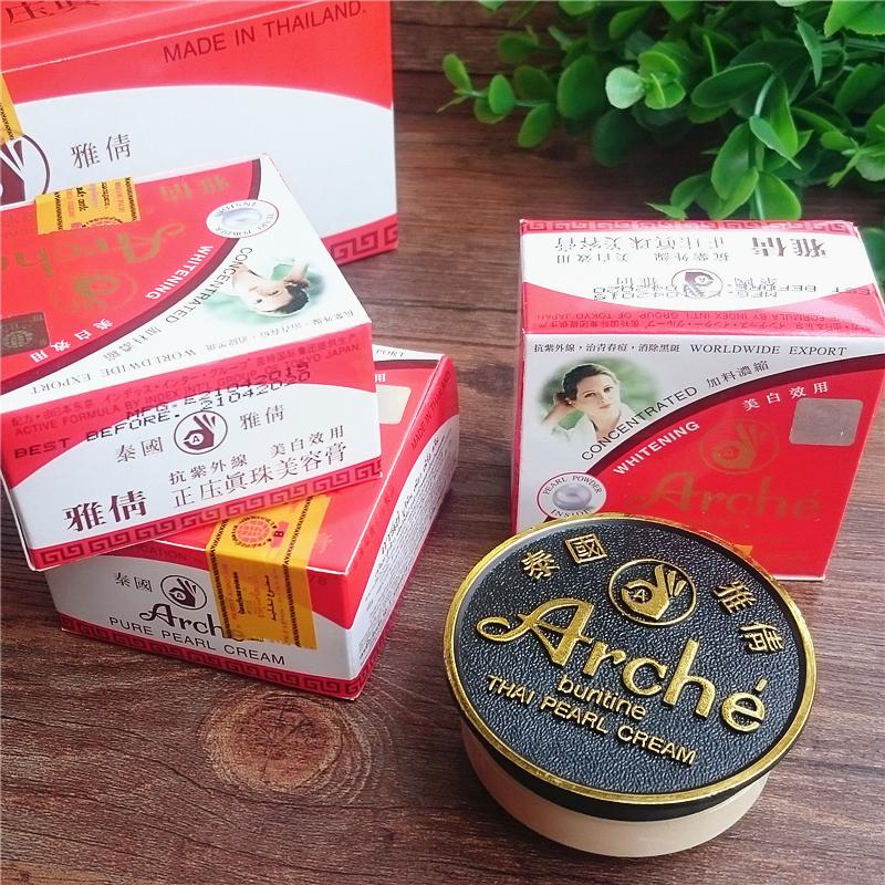 泰国雅倩美容真珠膏15g珍珠膏素颜霜粉底膏BB霜遮瑕打底嫩白提亮