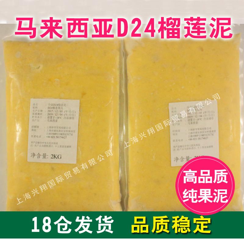 马来西亚进口水果 苏丹王榴莲D24 新鲜冷冻无核榴莲果肉泥 2kg