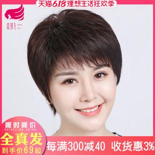中老年假发女短发真发短卷发自然妈妈时尚全头套式真人发丝假发套
