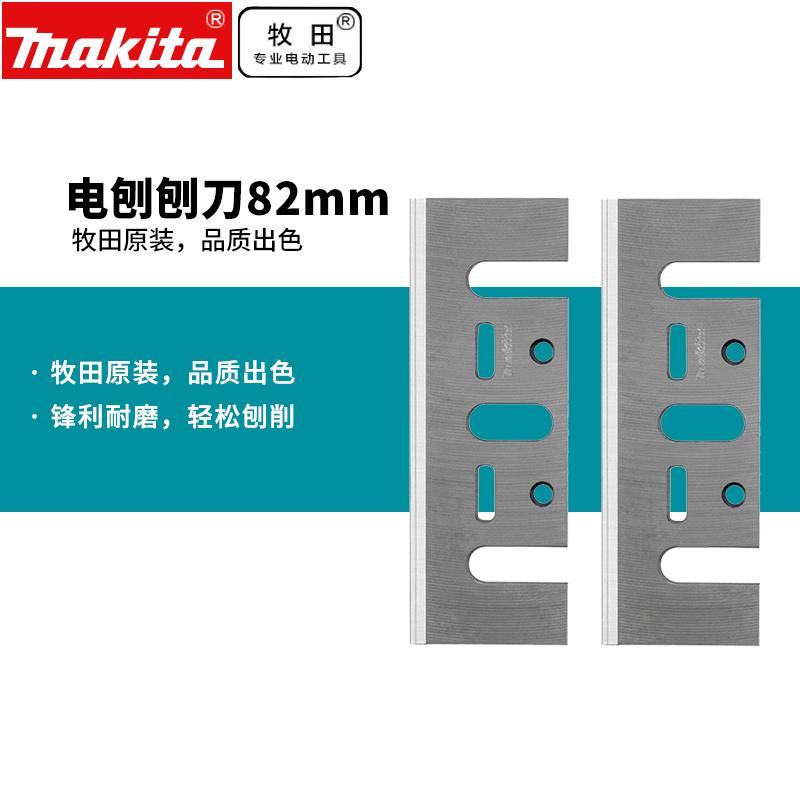 日本makita牧田N1900B木工电刨刨刀82mm木工刨刃手推刨电刨刀片