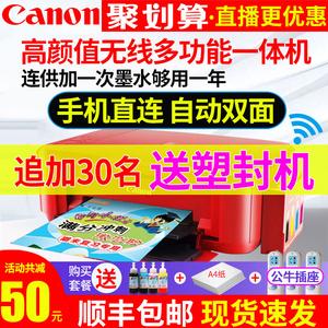领10元券购买佳能mg3680手机无线wifi照片a4连供