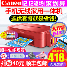 Canon ts3180 color ink-jet photo printer all in one mobile phone wireless WiFi small office home print copy scanning three in one student test paper A4 L ts3380