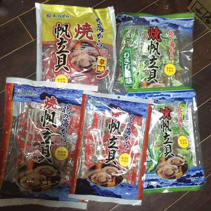 日本 零食大颗炭烧帆立贝北海道即食干扇贝 瑶柱元贝海产零食342g