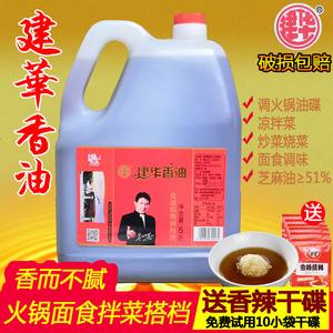 包邮四川建华香油5L芝麻调和油凉拌香油火锅串串油碟蘸碟商用桶装