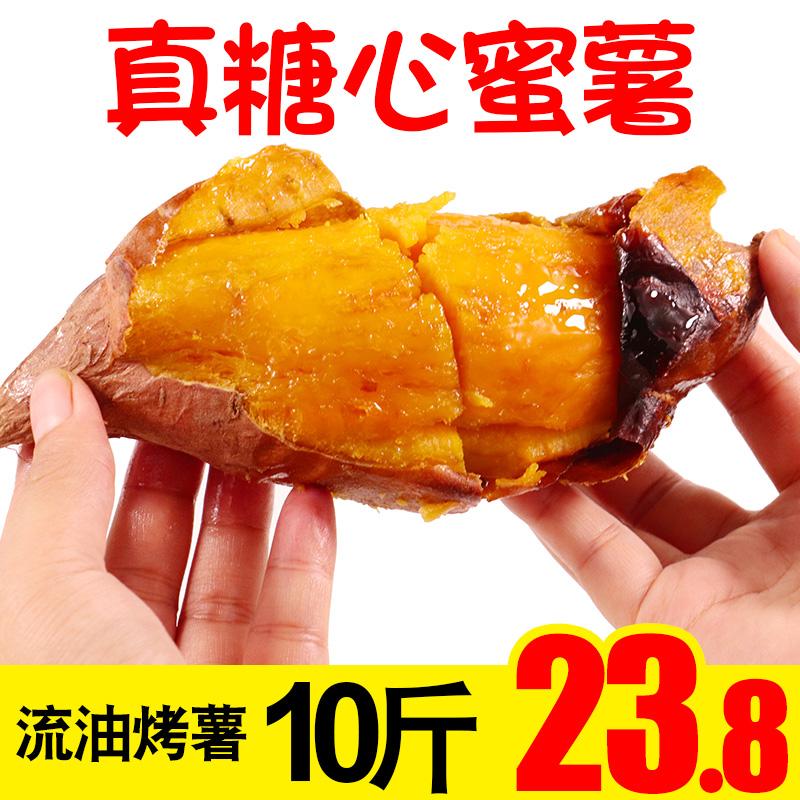 新鲜糖心蜜薯10斤烟薯25农家香甜薯板栗烤地瓜小番薯山芋紫皮红薯12-08新券