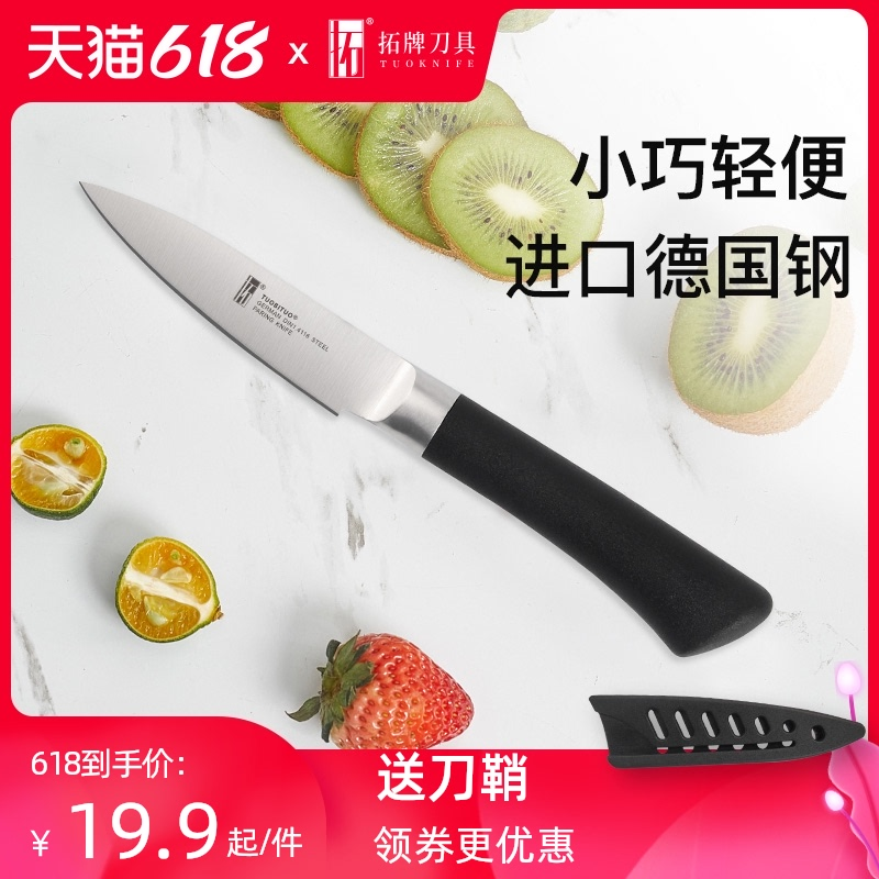拓牌刀具蜂鸟水果刀家用不锈钢果蔬刀削皮刀德国进口钢小刀果皮刀