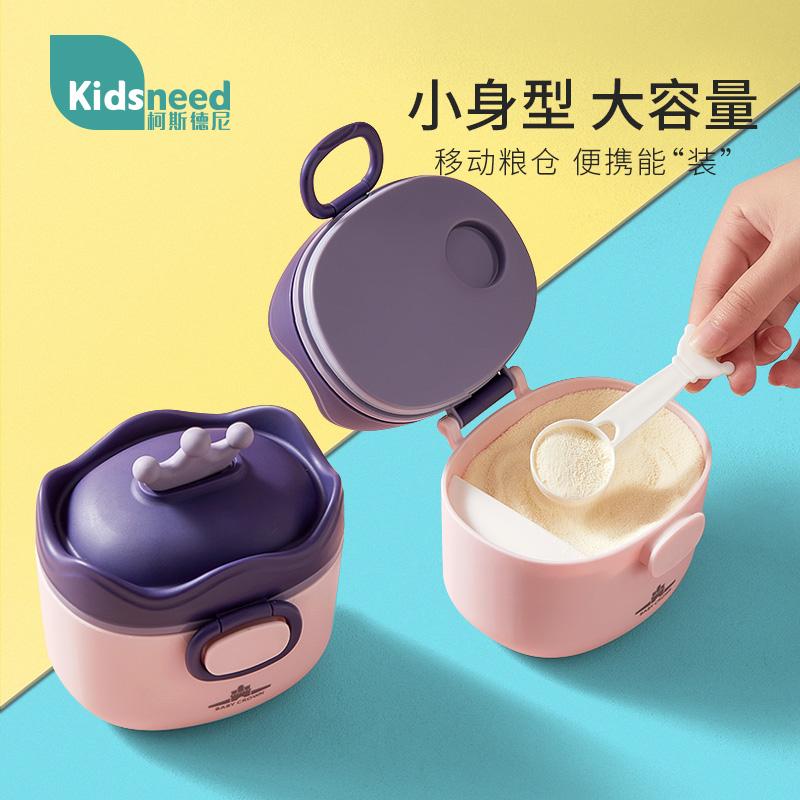 婴儿奶粉盒便携式外出密封防潮分装盒储存罐辅食米粉盒装奶粉分格