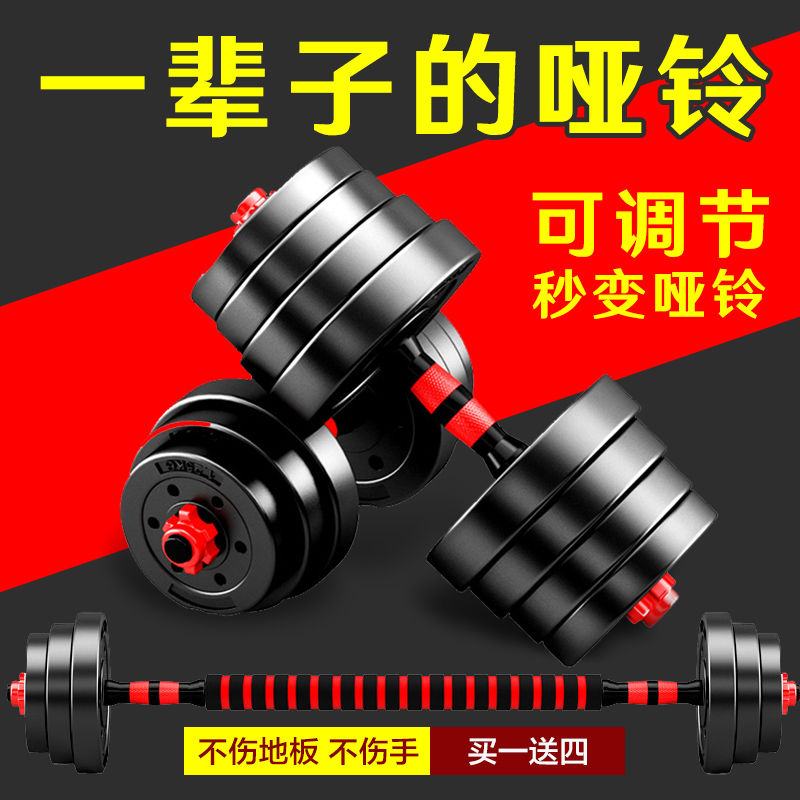 Mail free dumbbell mens fitness equipment home 20 / 30 / 40kg 15 environmental protection Yaling female barbell suit