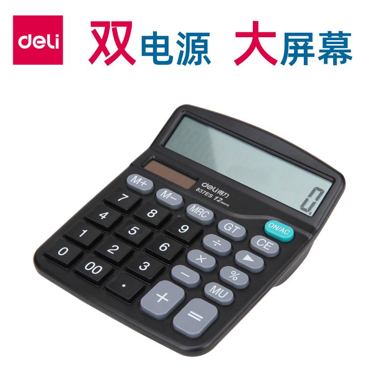 得力837es计算器双电源办公计算器太阳能计算机得力计算器财务计算器