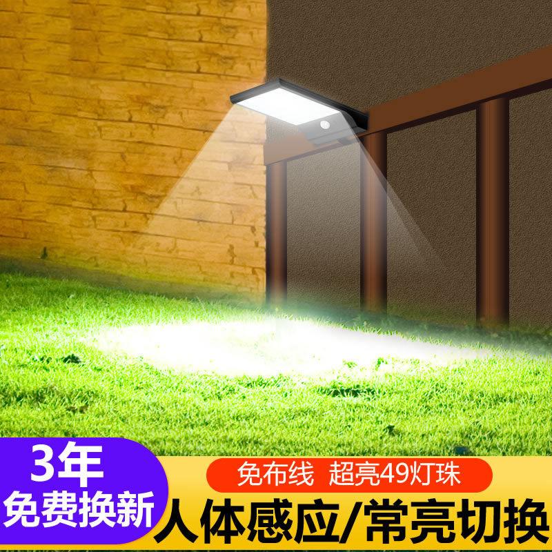超亮太阳能灯户外庭院照明家用新农村路灯人体感应壁灯阳台防水