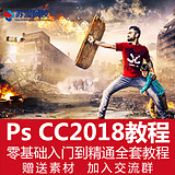 ps教程photoshop cc2018全套速成入门 券后5元包邮