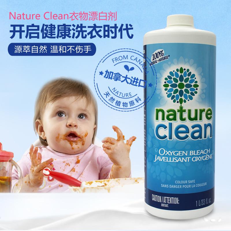 加拿大进口彩漂白剂 彩色衣物 婴儿 通用白色衣物去黄家用还原剂