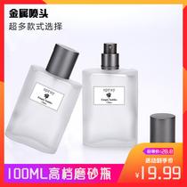 香水瓶子空瓶 高档便携旅行玻璃喷雾瓶50ML磨砂大容量爽肤水100ML