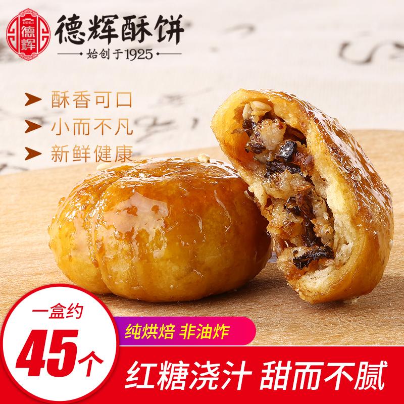 德辉浙江特产黄山烧饼梅干菜扣肉红糖酥饼网红美食心饼干零食小吃