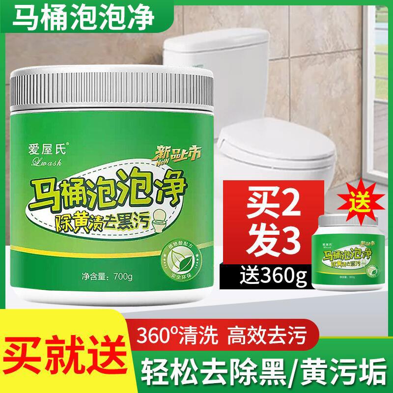 洗厕所卫生间马桶清洁剂洁厕灵宝粉强力清洁剂去污除垢黄渍杀菌