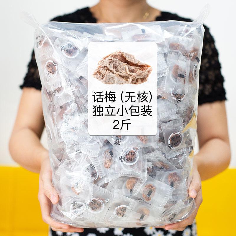 忆朝夕孕妇零食话梅酸话梅肉无核话梅干诏安梅子梅干独立包装袋装