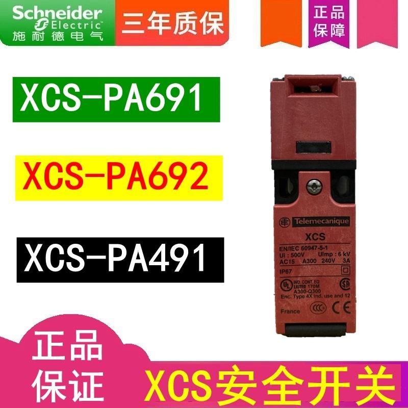 施耐德 安全开关 XCS-A691  XCS-PA692  XCS-PA491 门开关