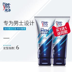 美涛啫喱膏定型男士保湿清香持久短头发啫喱水发油强力造型大背头