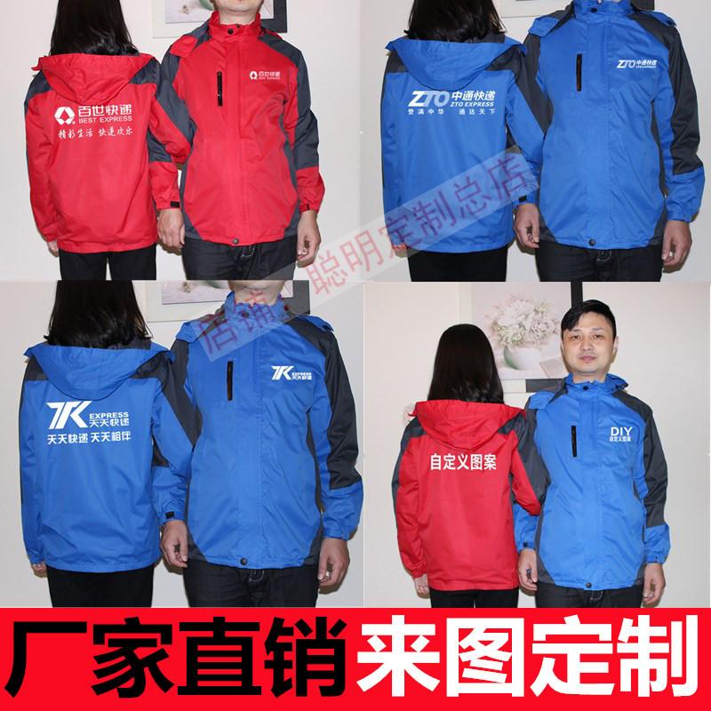 Сделанный на заказ проходит работа одежда осеняя модель длинный рукав куртка юаньтун экспресс день за днем пик pepsi пользовательские logo