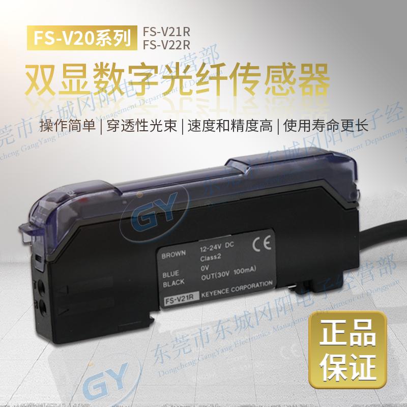 オリジナルKEYESNCEキーンFS-V 21 RPデュアルデジタルモニター光ファイバアンプFS-V 22 RP赤