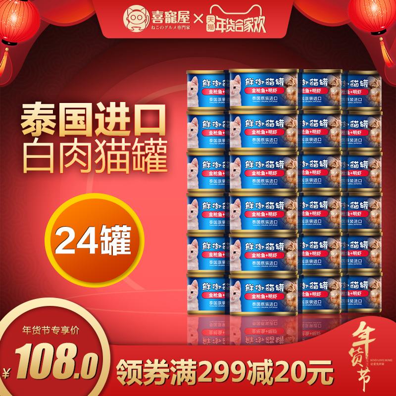 泰国原装进口 猫罐头包邮 特价秒杀 猫咪零食猫湿粮80g*24罐 整箱