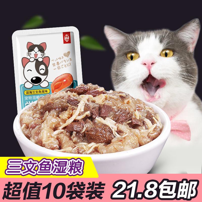 Свежий имперский японский три культура рыба замечательный свежий мясо пакет кот мокрый зерна кот бак глава нулю еда 80g/ мешок 10 мешок бесплатная доставка