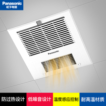 Panasonic Bathroom ultra-thin toilet integrated ceiling warm air ventilation embedded multifunctional heater wind warm bath bully
