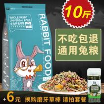 兔粮兔子粮兔饲料兔粮食幼兔成兔宠物兔粮20主粮大包包邮 10斤装