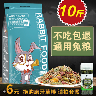 10斤装 兔粮兔子粮兔饲料兔粮食幼兔成兔宠物兔粮20主粮大包 包邮
