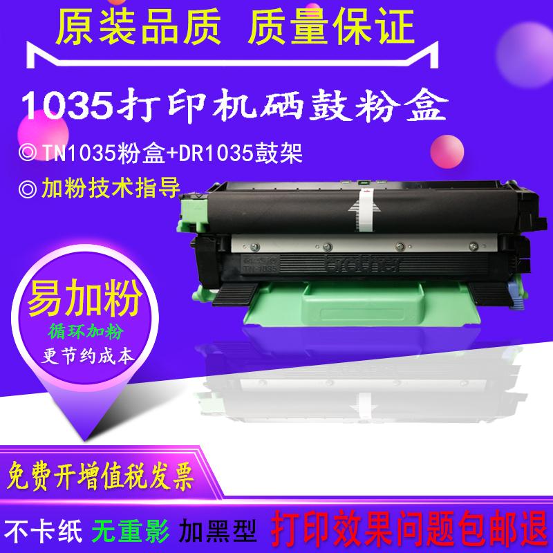 适用 原装兄弟TN-1035粉盒HL1218W 1608 DCP1618W MFC1919NW 1908