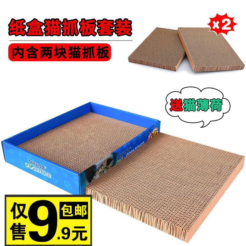 得酷 清仓活动款瓦楞纸方形平板套装猫抓板引流猫咪磨爪器包邮