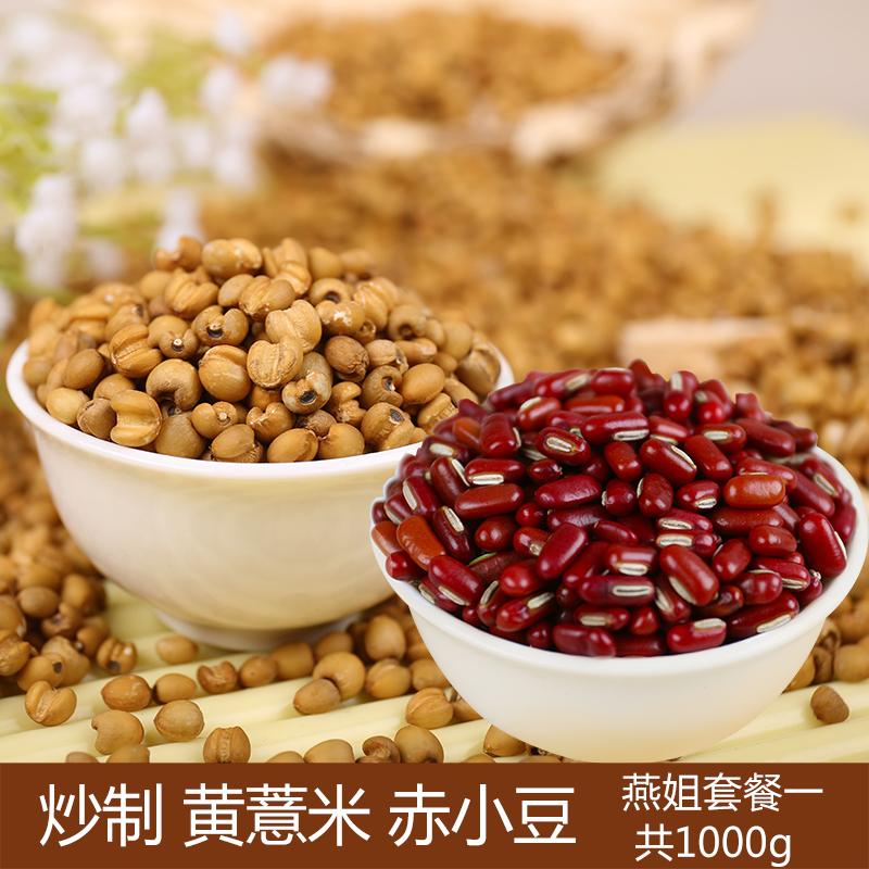 【燕姐套餐一】炒制黄薏仁水赤小豆29.50元包邮