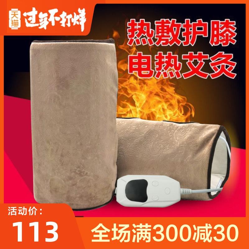 老年人老寒腿不可少的艾绒发热保暖护膝装备男女士加热膝盖护关节 - 封面