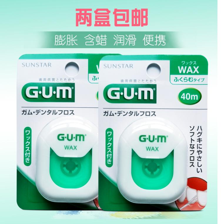 日本进口gum膨胀超细清洁扁线牙线