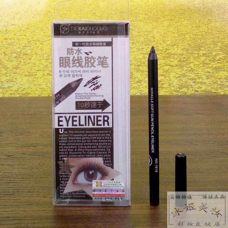 韩国正品凯多多束草眼线胶笔 超防水眼线液笔速干不晕染彩妆 包邮