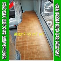 大货车卧铺竹席霸龙M5M7507H7乘龙m3H7h5专用卧铺夏季凉席