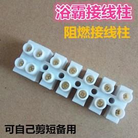 浴霸接线柱 接线排端子连接线器件 铜线集成吊顶换气扇配件电路板