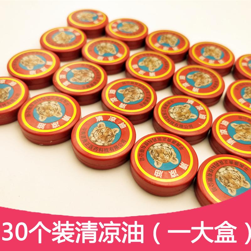 正品国货膏体风油精【30个清凉油】