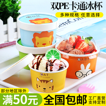 Paper Butler ice cream paper cup disposable ice cream paper bowl with cover ice cream yogurt box custom printed logo