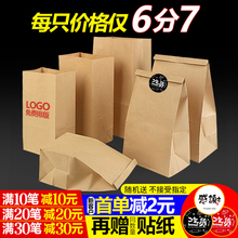 Food, kraft paper bag, snack package, oil proof, disposable hamburger package, take out bag, customized bread, chicken chop bag