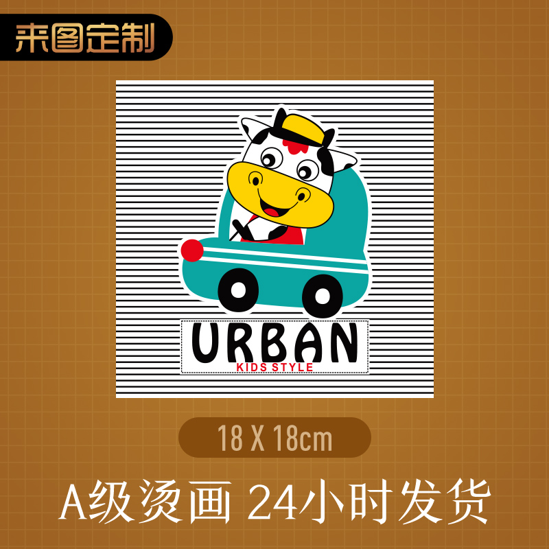 Cute simple stripe of city fashionable cow driving custom heat transfer hot stamping sticker DIY clothes sticker T-shirt sticker