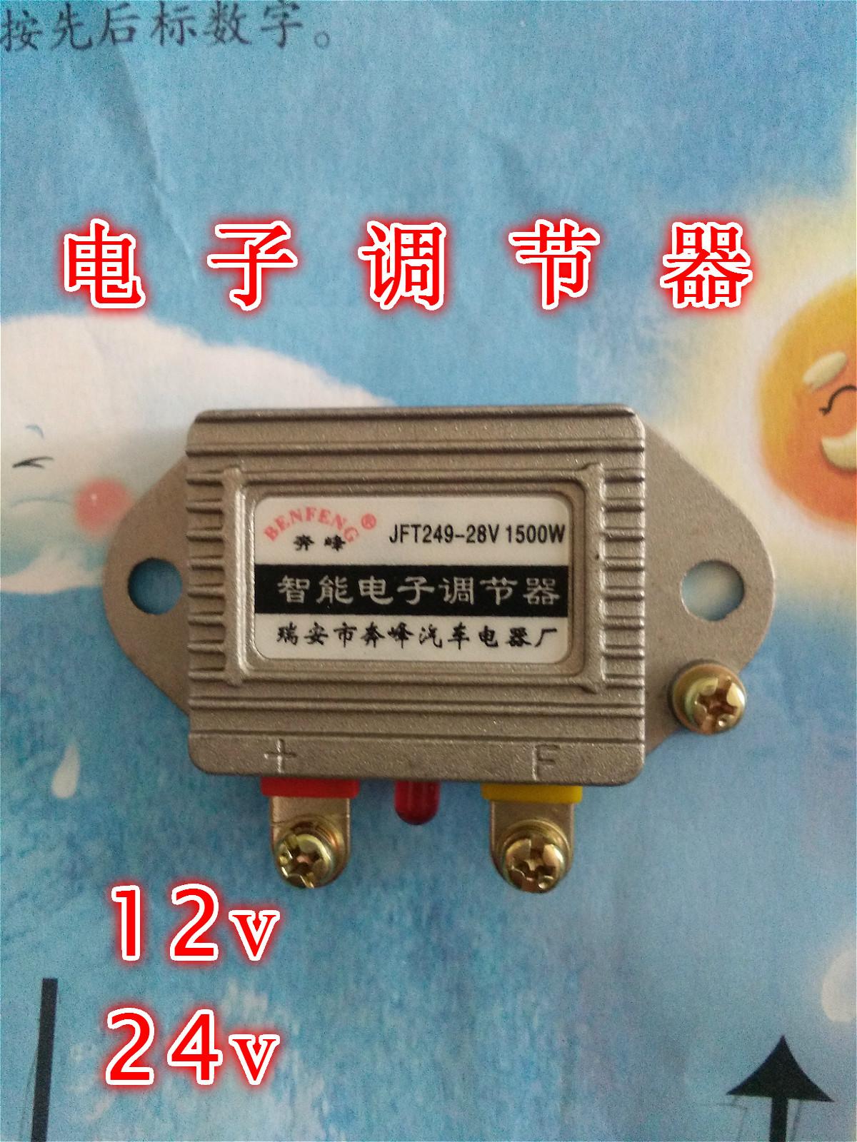 汽車貨車農用車發電機智能電子調節器12V24V1500w 智能電子調節器