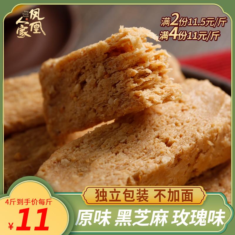 凤凰人家唐山特产花生酥糖散装500g河北怀旧老式糕点过年小零食 thumbnail