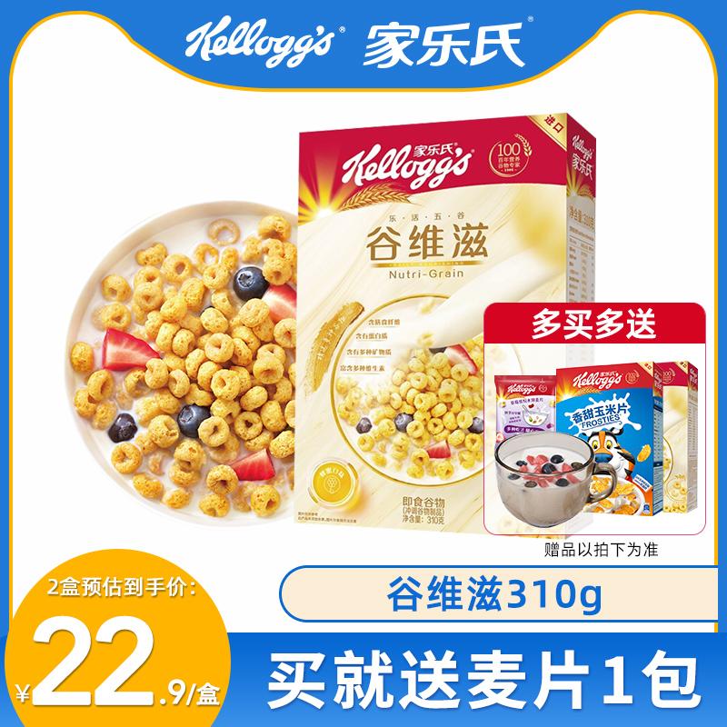 家楽氏のシリアルクリームのサクサクした輪の谷維滋の穀物の輪の子供の栄養の朝食の食品は牛乳に浸して即食します。