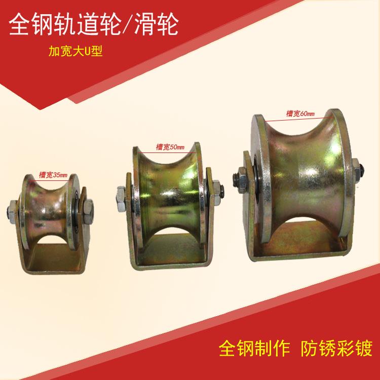 加厚全钢轨道轮钢滑轮门窗槽轮圆管钢管60 80 100 大U型载重滑轮