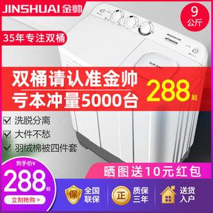 金帅洗衣机半自动双桶双缸波轮大容量带脱水甩干小型特价宿舍家用