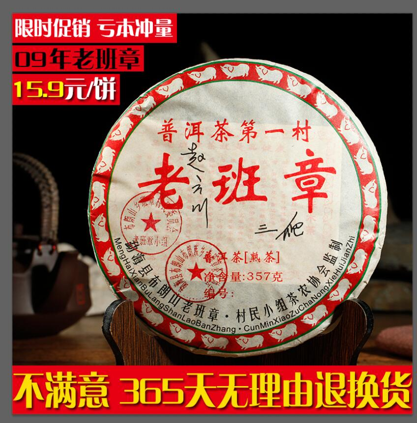 【亏本冲量】云南普洱茶熟茶 老班章普洱茶 七子饼茶熟茶茶叶特价