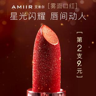 AMIIR艾米尔独角兽哑光口红雾面不沾杯不掉色小众品牌女学生款